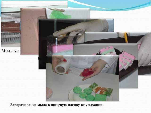 Заворачивание мыла в пищевую пленку от усыхания Готовое мыло Разрезание на ку...