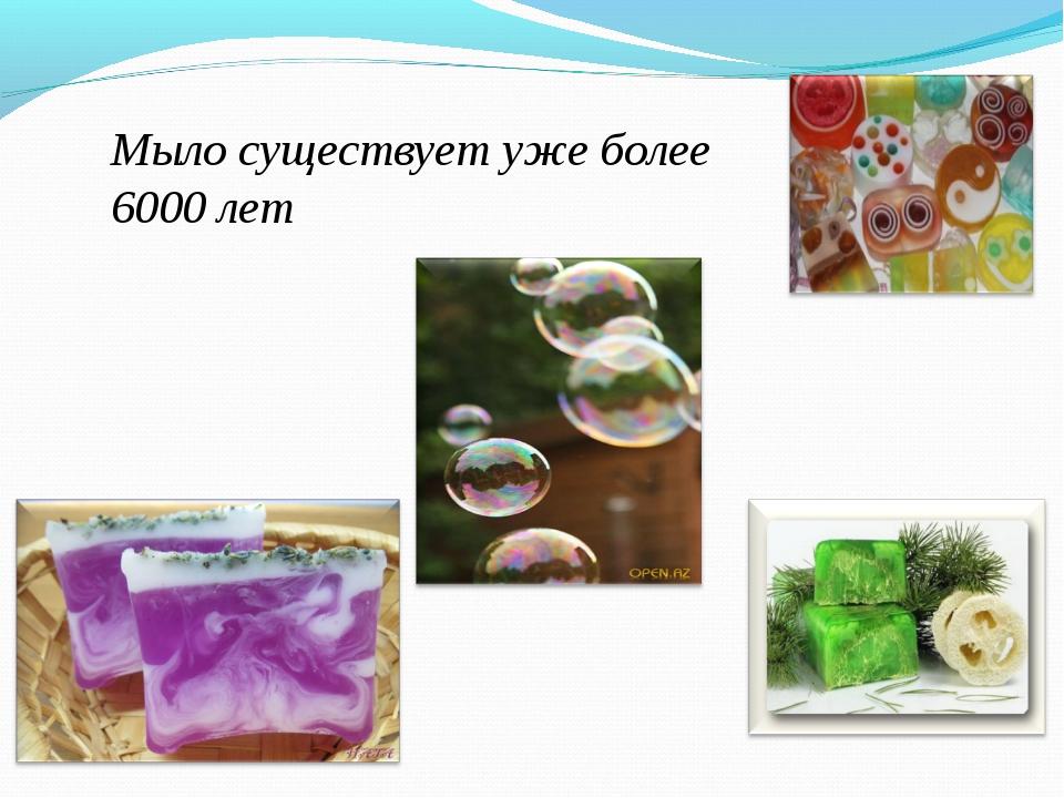 Мыло существует уже более 6000 лет