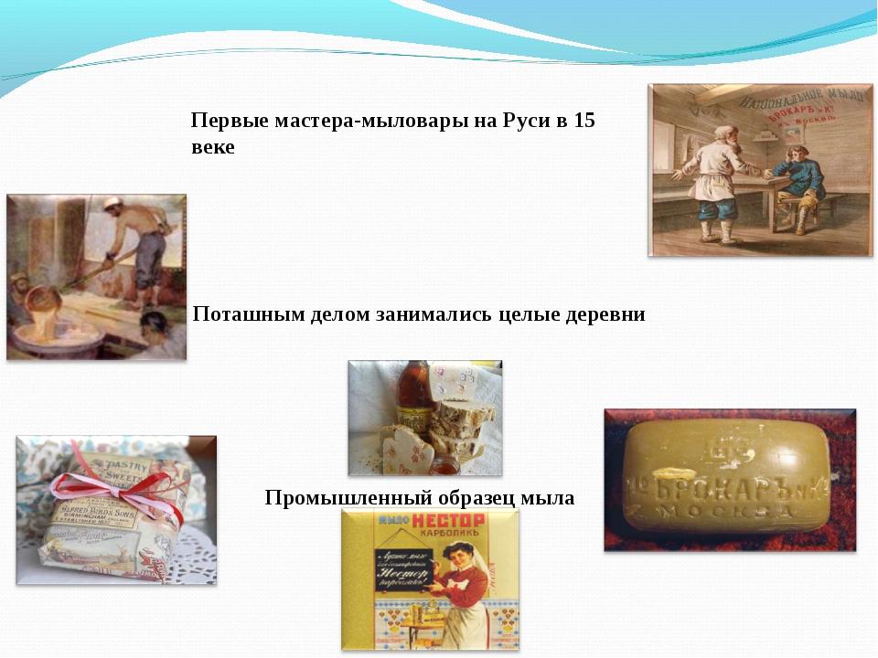 Первые мастера-мыловары на Руси в 15 веке Промышленный образец мыла Поташным...