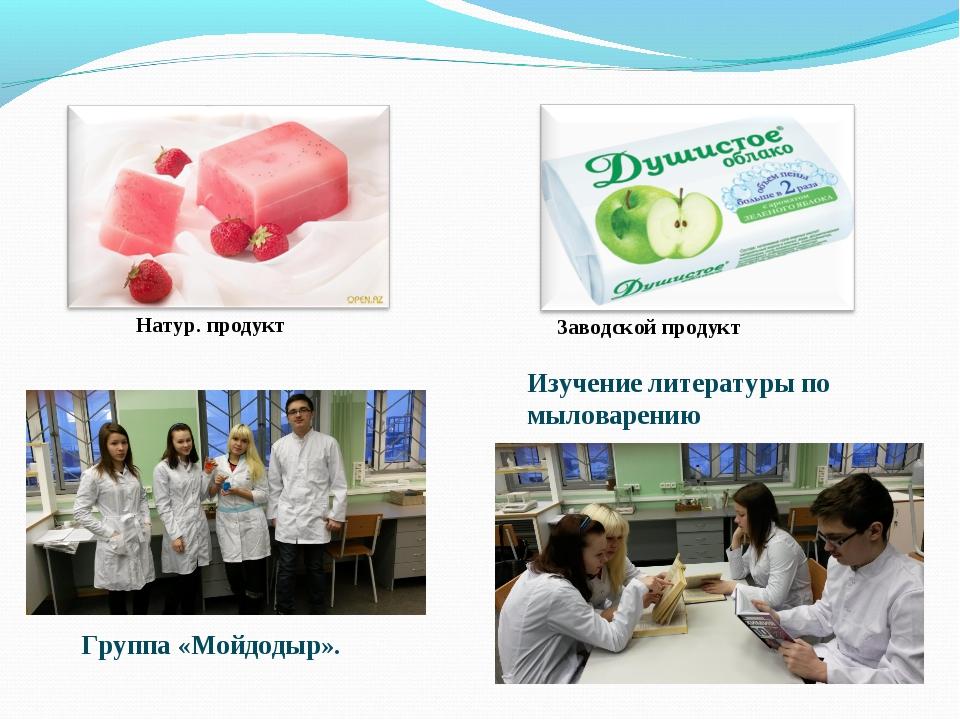 Группа «Мойдодыр». Изучение литературы по мыловарению Натур. продукт Заводско...