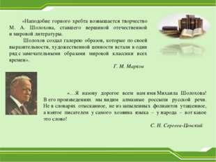 «Наподобие горного хребта возвышается творчество М. А. Шолохова, ставшего ве