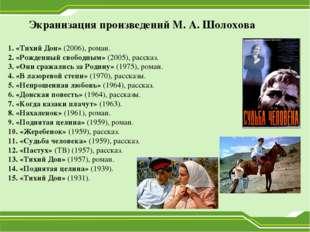 1. «Тихий Дон» (2006), роман. 2. «Рожденный свободным» (2005), рассказ. 3. «О