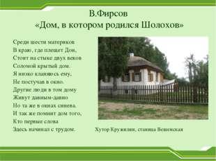 В.Фирсов «Дом, в котором родился Шолохов» Среди шести материков В краю, где