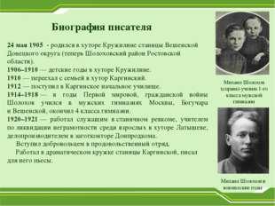 24мая 1905 - родился вхуторе Кружилине станицы Вешенской Донецкого округа