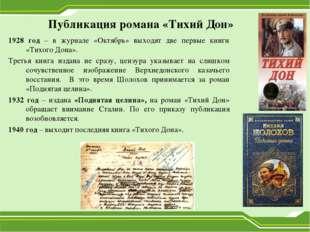 Публикация романа «Тихий Дон» 1928 год – в журнале «Октябрь» выходят две перв