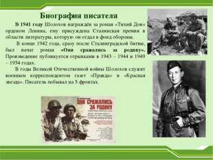 В 1941 году Шолохов награждён за роман «Тихий Дон» орденом Ленина, ему прису