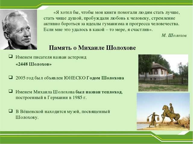 Память о Михаиле Шолохове Именем писателя назван астероид «2448 Шолохов» 2005...