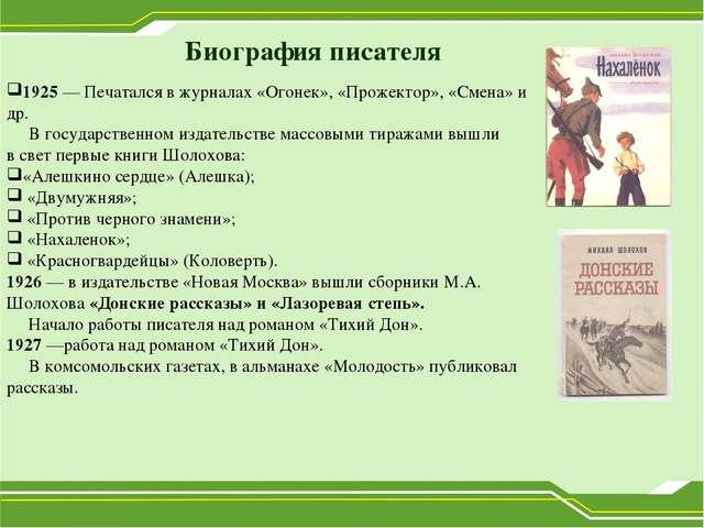 Биография писателя 1925— Печатался вжурналах «Огонек», «Прожектор», «Смена»...