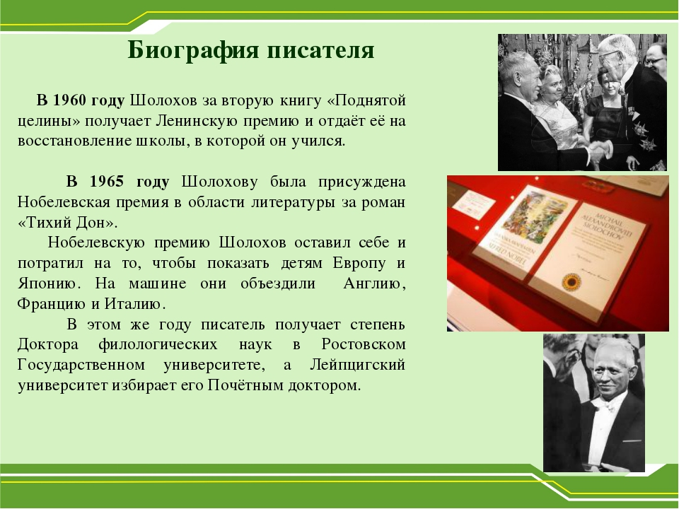В 1960 году Шолохов за вторую книгу «Поднятой целины» получает Ленинскую пре...