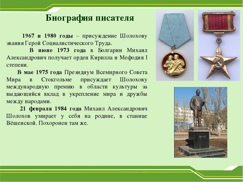1967 и 1980 годы – присуждение Шолохову звания Герой Социалистического Труда...
