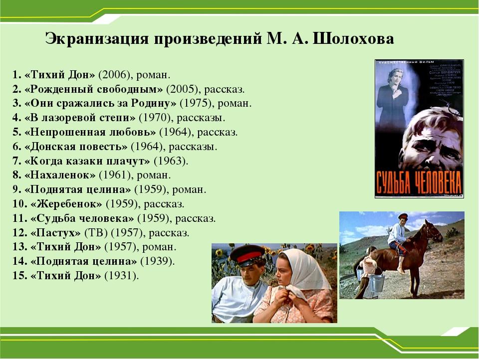 1. «Тихий Дон» (2006), роман. 2. «Рожденный свободным» (2005), рассказ. 3. «О...