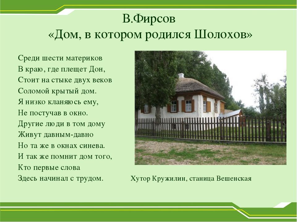 В.Фирсов «Дом, в котором родился Шолохов» Среди шести материков В краю, где...