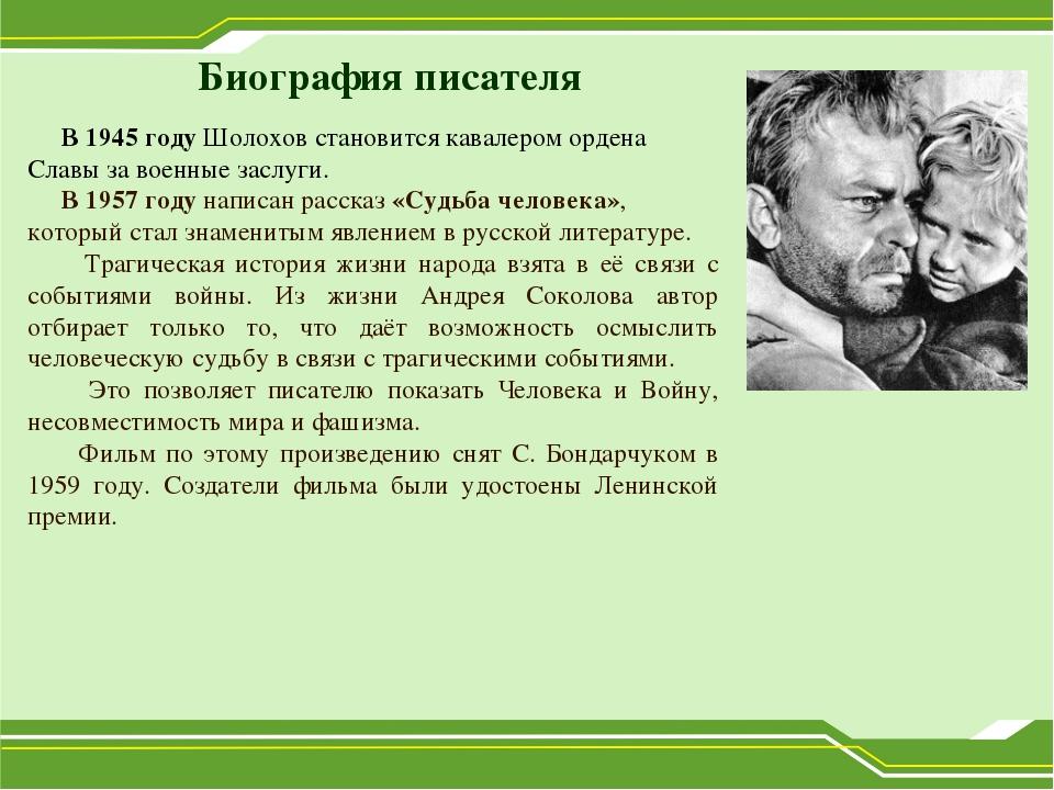 В 1945 году Шолохов становится кавалером ордена Славы за военные заслуги. В...