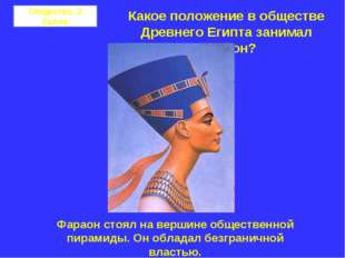 Общество, 2 балла Какое положение в обществе Древнего Египта занимал фараон?