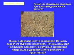 Общество, 4 балла Писцы в Древнем Египте составляли 1/5 часть взрослого мужск