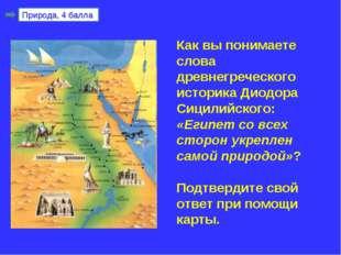 Как вы понимаете слова древнегреческого историка Диодора Сицилийского: «Египе
