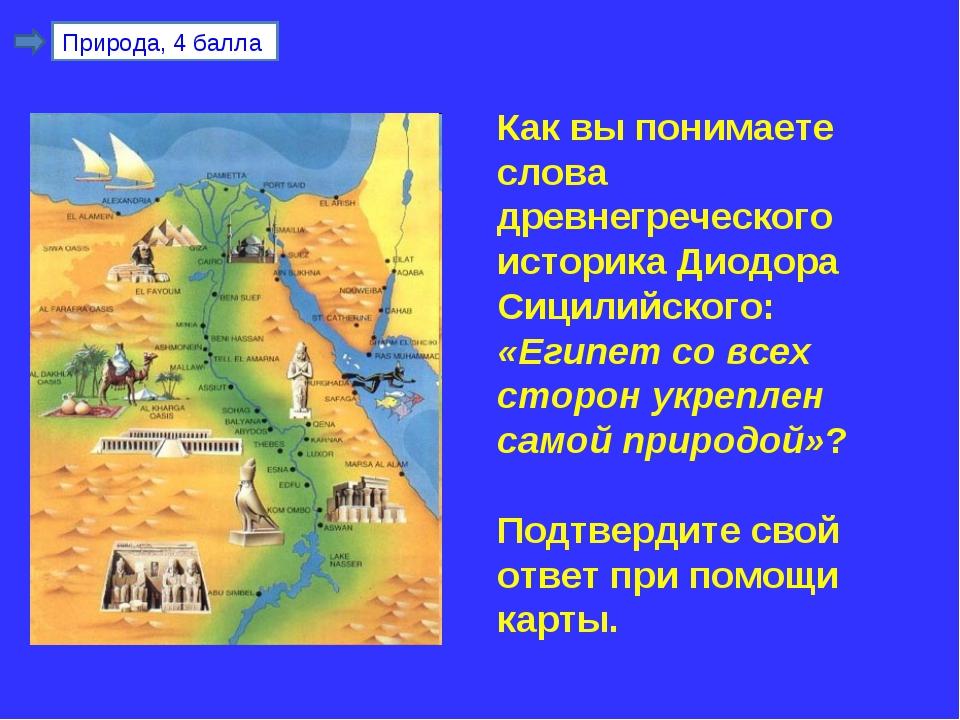 Как вы понимаете слова древнегреческого историка Диодора Сицилийского: «Египе...