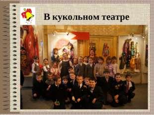 В кукольном театре