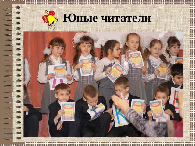 Юные читатели
