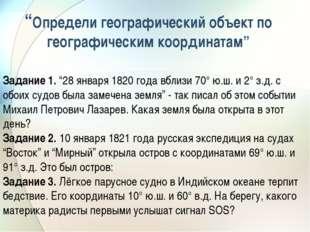 """""""Определи географический объект по географическим координатам"""" Задание 1. """"28"""