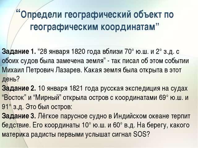 """""""Определи географический объект по географическим координатам"""" Задание 1. """"28..."""