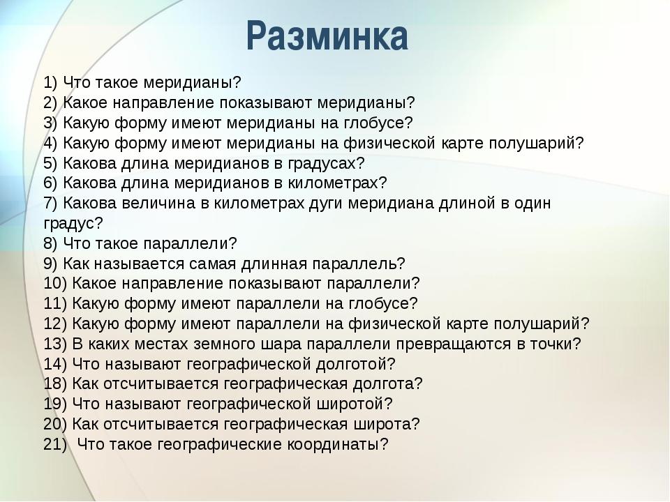 Разминка 1) Что такое меридианы? 2) Какое направление показывают меридианы? 3...
