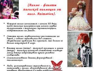 (Аниме - фанаты японской анимации от англ. Аnimation). История аниме начинае