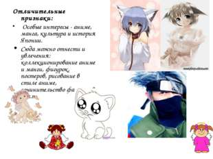Отличительные признаки: Особые интересы - аниме, манга, культура и история Яп