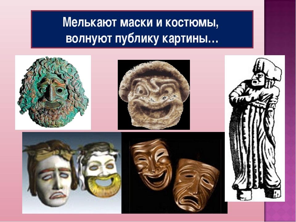 Мелькают маски и костюмы, волнуют публику картины…