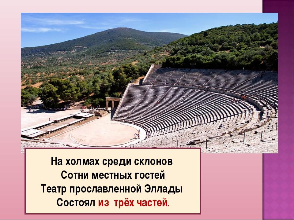 На холмах среди склонов Сотни местных гостей Театр прославленной Эллады Состо...