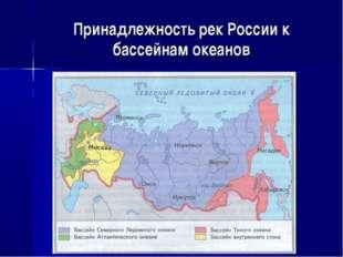 Принадлежность рек России к бассейнам океанов