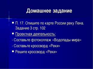 Домашнее задание П. 17. Опишите по карте России реку Лена. Задание 3 стр. 102