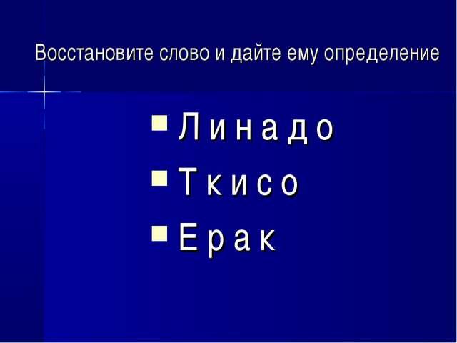 Восстановите слово и дайте ему определение Л и н а д о Т к и с о Е р а к