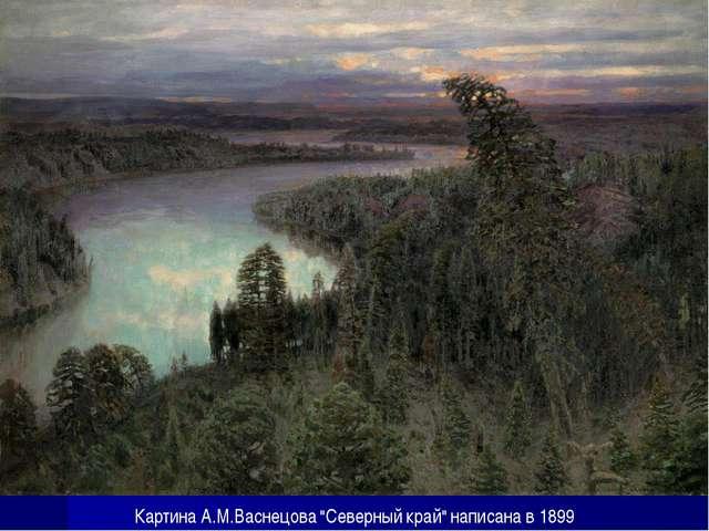 """Картина А.М.Васнецова """"Северный край"""" написана в 1899"""