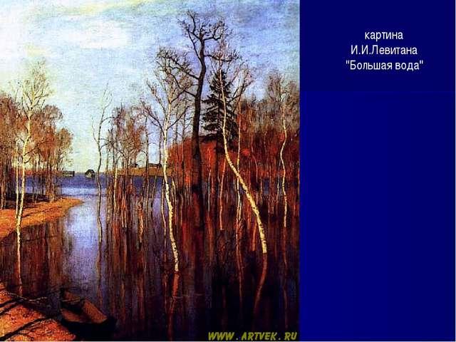 "картина И.И.Левитана ""Большая вода"""
