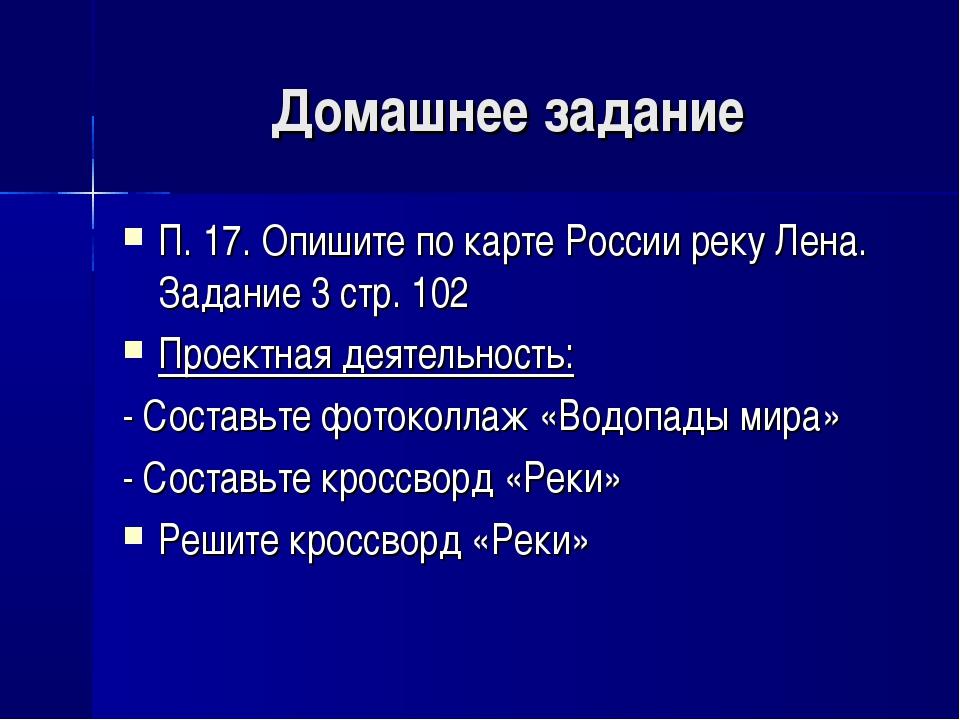 Домашнее задание П. 17. Опишите по карте России реку Лена. Задание 3 стр. 102...