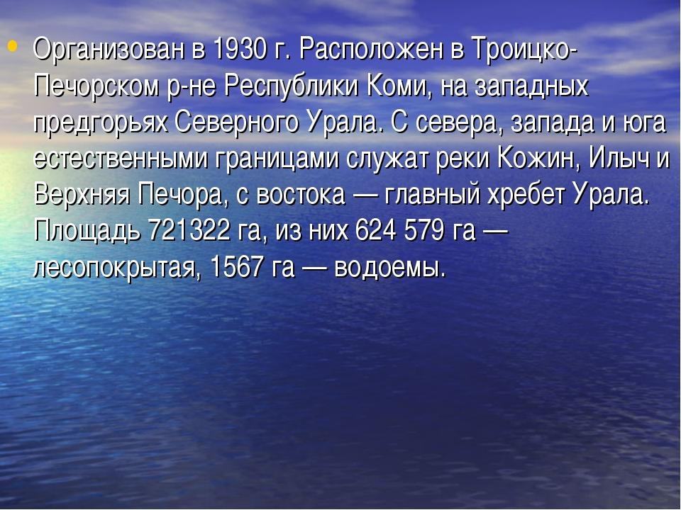 Организован в 1930 г. Расположен в Троицко-Печорском р-не Республики Коми, на...