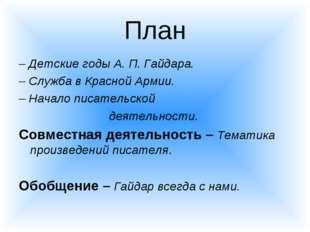 План – Детские годы А. П. Гайдара. – Служба в Красной Армии. – Начало писател