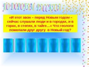 «И этот звон – перед Новым годом – сейчас слушали люди и в городах, и в гора