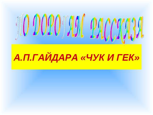 А.П.ГАЙДАРА «ЧУК И ГЕК»