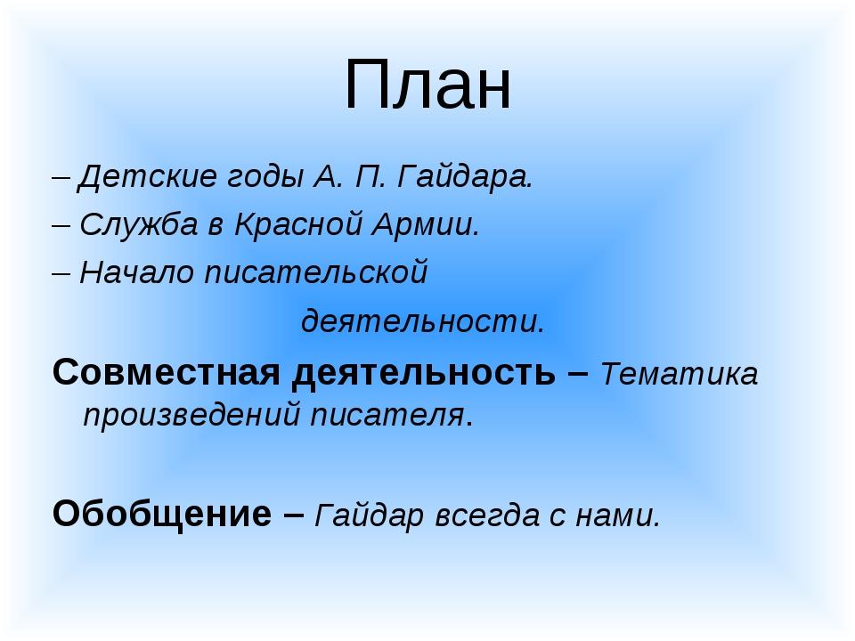 План – Детские годы А. П. Гайдара. – Служба в Красной Армии. – Начало писател...