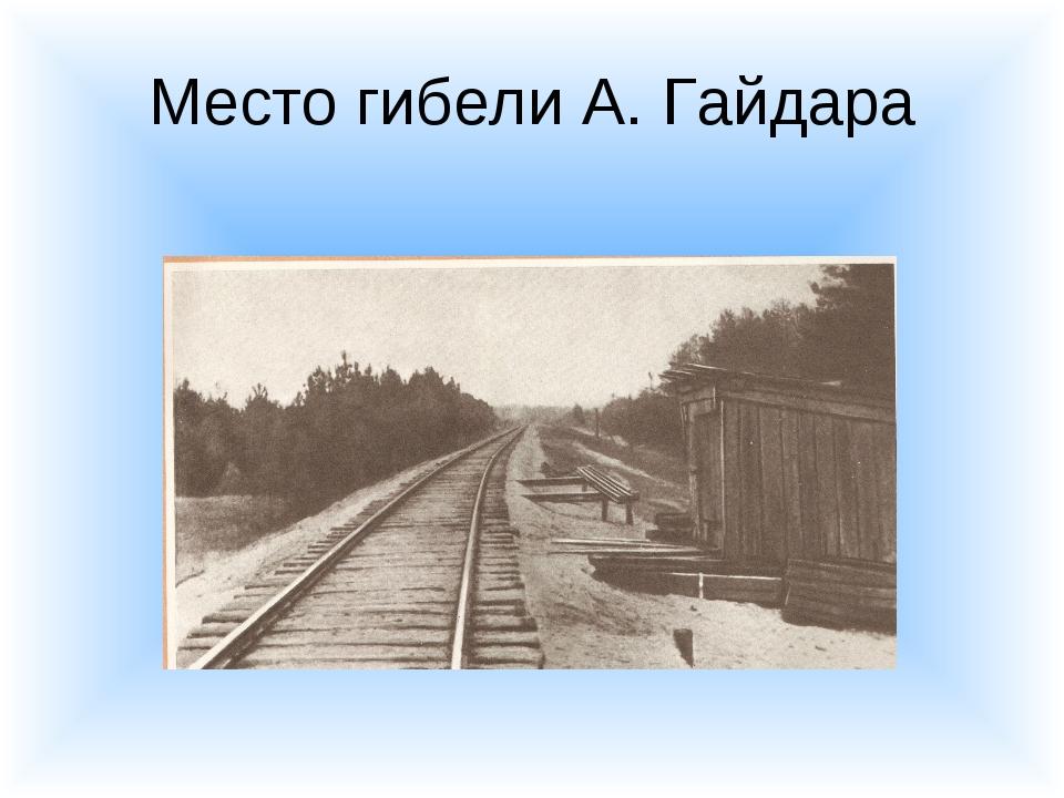 Место гибели А. Гайдара