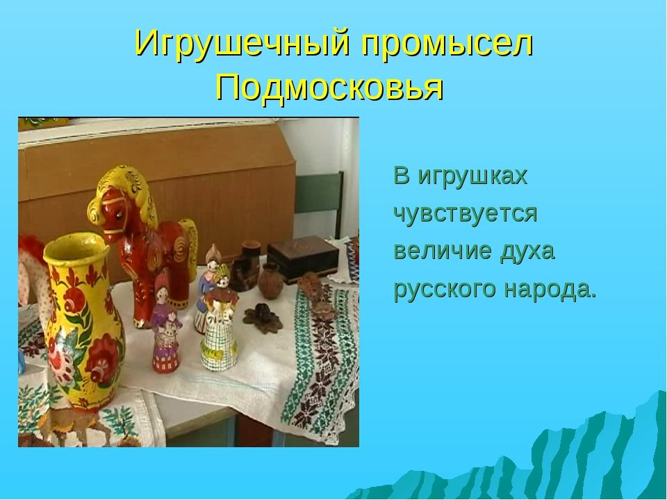 Игрушечный промысел Подмосковья В игрушках чувствуется величие духа русского...