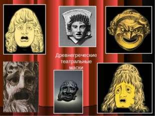 Древнегреческие театральные маски