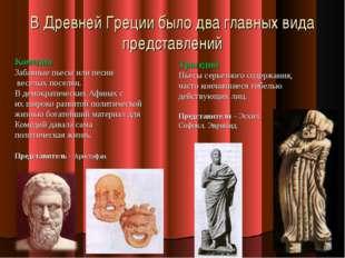 В Древней Греции было два главных вида представлений Комедия Забавные пьесы и