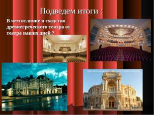 Подведем итоги : В чем отличие и сходство древнегреческого театра от театра н