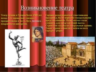 Возникновение театра Театр возник в Греции более 2500 лет назад. Его зарожден