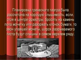 Планировка греческого театра была рассчитана на хорошую слышимость, если, сто