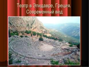 Театр в Эпидавре, Греция. Современный вид