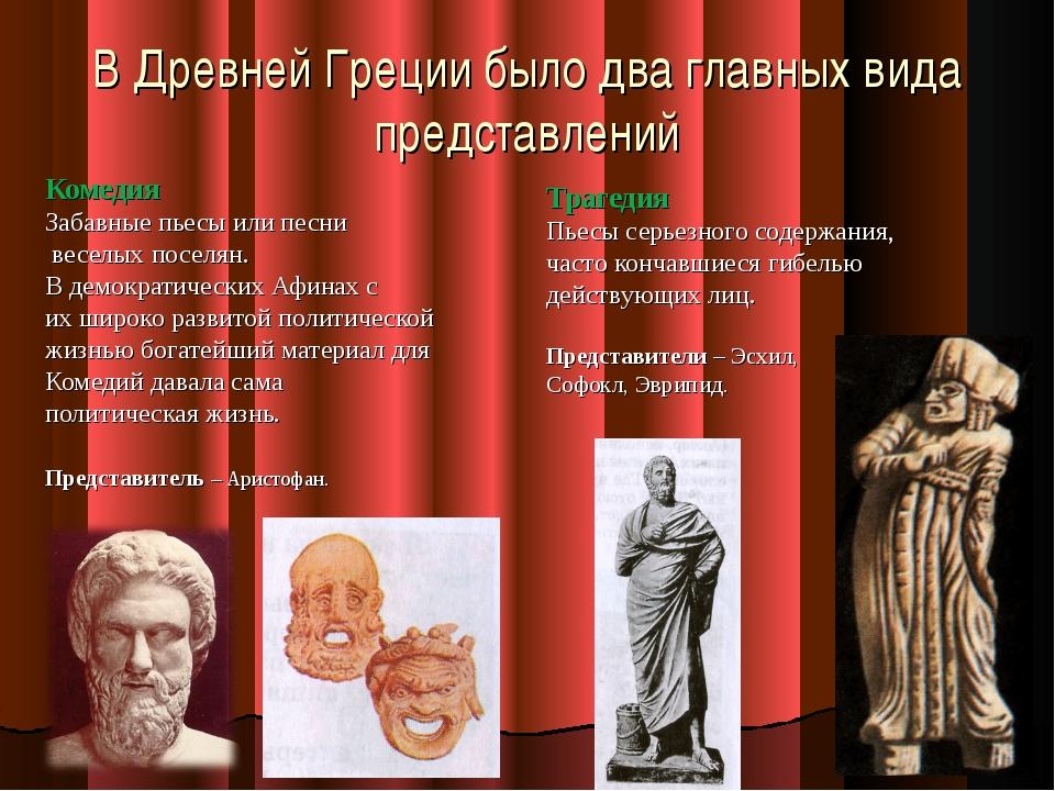В Древней Греции было два главных вида представлений Комедия Забавные пьесы и...